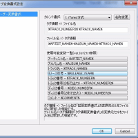 オーディオファイルのタグを編集する