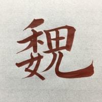 欧陽詢リスペクトシリーズ(笑)