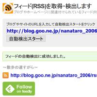 RSSリスティングの登録手順