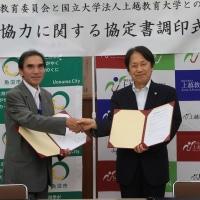 連携協力に関する協定を締結