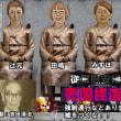 """橋下徹""""有田芳生の人権派面は偽物だ!"""""""