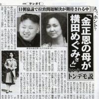 北朝鮮の謎