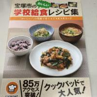宝塚市の学校給食がすばらしい!