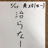 【美術部】名言~170525