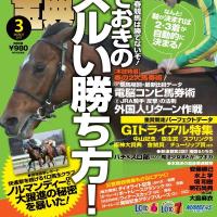 「ギャンブル宝典」3月号 明日18日(土)発売!