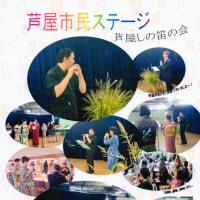 芦屋市民ステージ < しの笛の調べ~美しい日本の抒情 > 10月15日