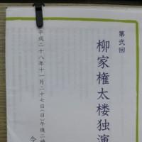 11/27  第弐回 柳家権太楼独演会