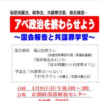 イベント紹介-「アベ政治を終わらせよう~国会報告と共謀罪学習~」