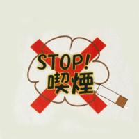 勤務中に抜け出す喫煙は、税金泥棒か????