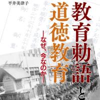 次の本は『教育勅語と道徳教育―なぜ、今なのか―』(平井美津子/著」)です