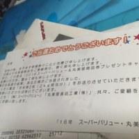 スーパーx丸美屋 2016商品券プレゼントキャンペーン