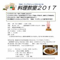 料理教室2017のお知らせ (3/5)