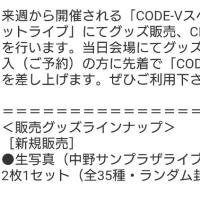 10/23 オフィシャルのTwitterの呟きは〜