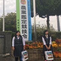 【農業クラブ全国大会 大阪大会】競技当日