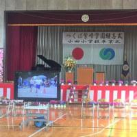 つくば市立小田小学校卒業式にてご挨拶。