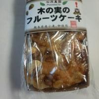 熊本の・・木の実のフルーツケーキ (*^^)v