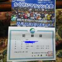 筑西マラソン大会