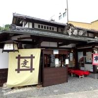 【京都】 石清水八幡宮参拝後は…やわた走井餅!!