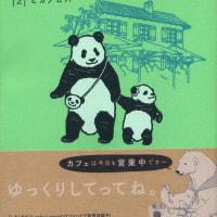 しろくまカフェ today's special2巻