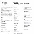 イングリッシュ・ナショナル・バレエ『海賊』(7/14)~鑑賞メモ