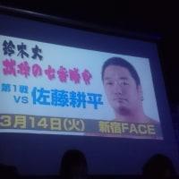 鈴木大vs佐藤耕平(新生DNA 新宿FACE)