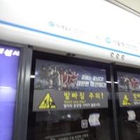 韓国旅行 2日目 ソウルを彷徨う 1