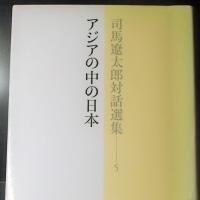 司馬遼太郎対話選集〈5〉アジアの中の日本 単行本  – 2003/3  他