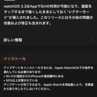 Apple WatchのwatchOSが3.2にアップデート!