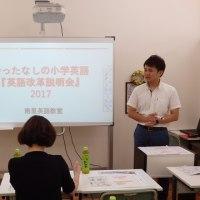 英語改革説明会・JET試験
