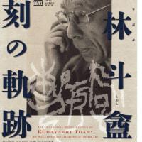 小林斗盦の篆刻展(東京国立博物館)、その印象