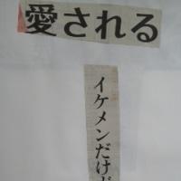 コラージュ川柳 91