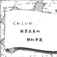 今日の読売川柳 くわしいのにくやしい 埼玉県民(´・ω・`)