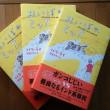 【洋書の森会員の新刊紹介】2015・11・24