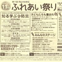 11月20日(日)ふれあい祭り開催!!