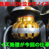 【静電気・電磁波対策:今回は300Cのノイズ対策?】LEDヘッドライト!やまら君が自信持って言うノイズが出ます!