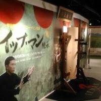 THIS IS 甄子丹(108) 新宿武蔵野館ロビーが「イップマン継承」ワールドに変貌!!