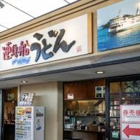連絡船うどん【香川県高松市】