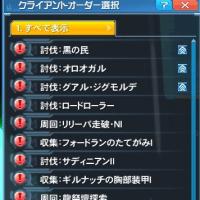 【PSO2】デイリーオーダー6/26