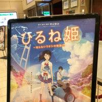 「ひるね姫~知らないワタシの物語~」 (ねたばれ注意)