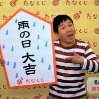☆ 2017 6/ 5 ~ 6/11 の 開運たなくじ ☆