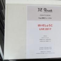 ライブ参加報告