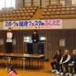 スポーツ&健康フェスタを開催しました!