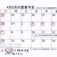 「和楽6、7月号」でご紹介いただきました!
