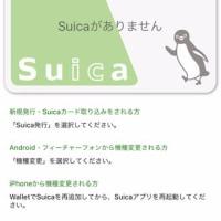 Apple PayのSuicaを東海エリアで利用してみた