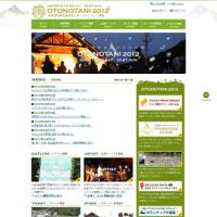 OTONOTAN 2012サイトリニューアルお手伝いしました
