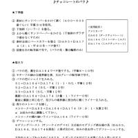 図案&インストラクション・・・♪(^_^*