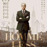「ホームレス ニューヨークと寝た男」 スタイリッシュな貧困映画