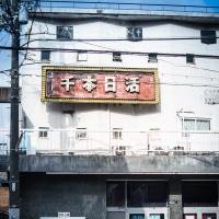 【Mar_24】千本日活