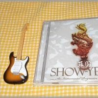 荘園 SHOW-YEN Ⅲ