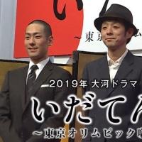 週刊朝日で、2019年大河ドラマ「いだてん」についてコメント